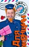 Трахтенберг Р. - SMS-ки от Трахтенберга для женщин обложка книги