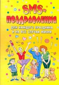 . - SMS-поздравления для каждого праздника и на все случаи жизни обложка книги