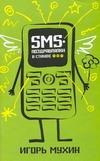 SMS-поздравлялки в стихах