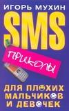 SMS-приколы для плохих мальчиков и девочек обложка книги