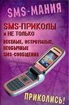 SMS-приколы и не только. Веселые, остроумные, необычные SMS-сообщения Альбов С.