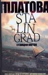 Stalingrad, станция метро Платова В.Е.