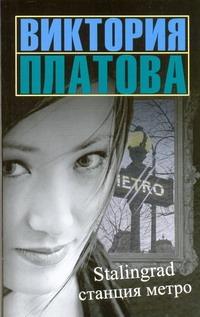 Платова В.Е. - Stalingrad, станция метро обложка книги