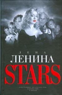 Stars обложка книги