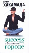 Хакамада Ирина - Success [успех] в Большом городе' обложка книги