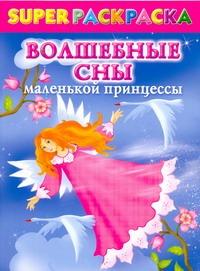 Жуковская Е.Р. - Superраскраска для девочек. Волшебные сны маленькой принцессы обложка книги