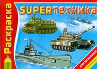 SUPERтехника