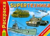 Воробьев А. - SUPERтехника обложка книги