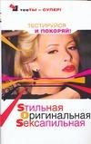 Преображенская Н.А. - Sтильная, Оригинальная, Sексапильная обложка книги