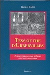 Гарди Т. - Tess of the d` Urbervilles обложка книги
