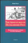 Твен М. - The adventures of Huckleberry Finn обложка книги