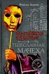 The Ambitious Stepmother. Тщеславная мачеха Морган Ф.