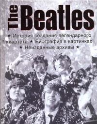 The Beatles. История создания легендарного квартета Титова Елена Николаевна