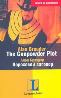 Браудер А. - The Gunpowder Plot = Пороховой заговор обложка книги