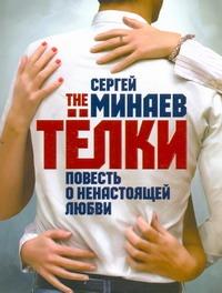 The Тёлки. Повесть о ненастоящей любви Минаев С.