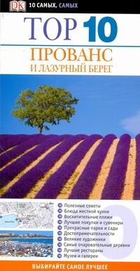 Голди Р. - Top 10. Прованс и Лазурный берег обложка книги