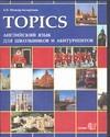 TOPICS.Английский язык для школьников и абитуриентов обложка книги