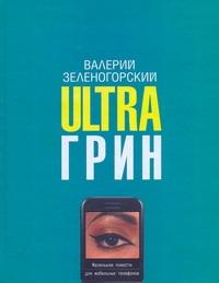 Ultraгрин обложка книги