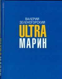 Ultraмарин обложка книги