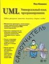 Киммел Пол - UML. Универсальный язык программирования обложка книги