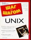 Вагнер Б. - UNIX' обложка книги