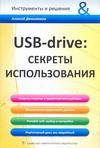 Даниленков А.О. - USB-drive:секреты использования обложка книги