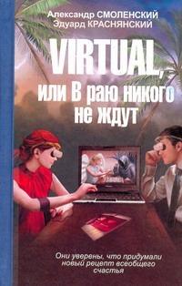 Смоленский А.П. - VIRTUAL, или В раю никого не ждут обложка книги