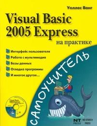 Visual Basic 2005 Express на практике Ванг Уоллес