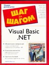 Валнум К. - Visual Basic.Net обложка книги