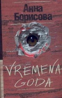Борисова А. - VREMENA GODA обложка книги