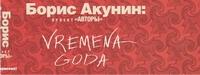 VREMENA GODA(суп Акунин Б.