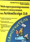 Web-программирование нового поколенеия на ActionScript 2.0 Таппер Д.