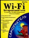 Росс Д. - Wi - Fi. Беспроводные сети. Установка. Конфигурирование. Использование обложка книги