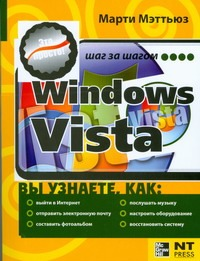 Мэттьюз М. - Windows Vista обложка книги