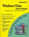 Ковалев К.К. - Windows Vista и не только. Актуальное руководство обложка книги