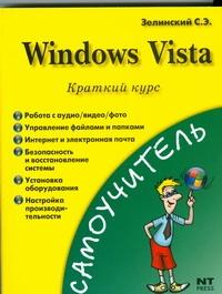 Зелинский С.Э. - Windows Vista. Краткий курс обложка книги