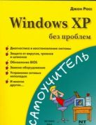 Росс Д. - Windows XP без проблем' обложка книги