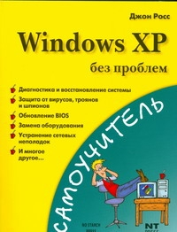 Windows XP без проблем обложка книги