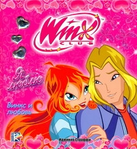 WINX. Я люблю