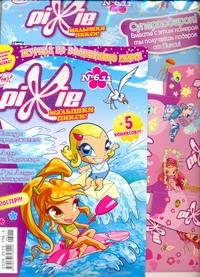- Winx.Журнал Pixie№6/2011 обложка книги