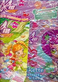 - Winx.Журнал Pixie№8/2011 обложка книги