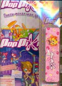 - Winx.Журнал POP PIXIE №11/2011 обложка книги
