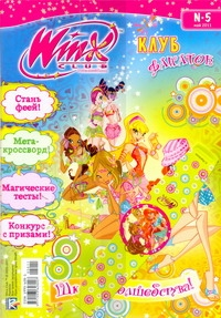- Winx.Журнал Клуб фанаток№5/2011 обложка книги
