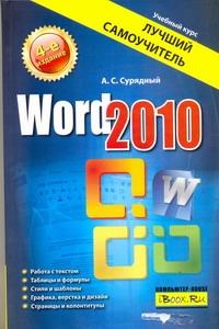 Сурядный А.С. - Word 20010. Лучший самоучитель обложка книги