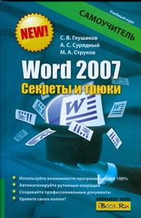 Глушаков С.В. - Word 2007. Секреты и трюки обложка книги