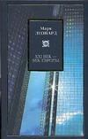 Леонард М. - XXI век - век Европы обложка книги
