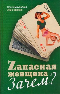 Маховская О.И. - Zапасная женщина. Зачем? обложка книги