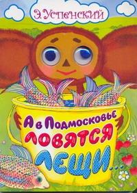 Успенский Э.Н. - А в Подмосковье ловятся лещи... обложка книги