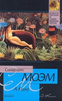 Моэм С. - А Кинг обложка книги