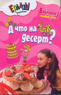 Першина С. Е. - А что на десерт? обложка книги